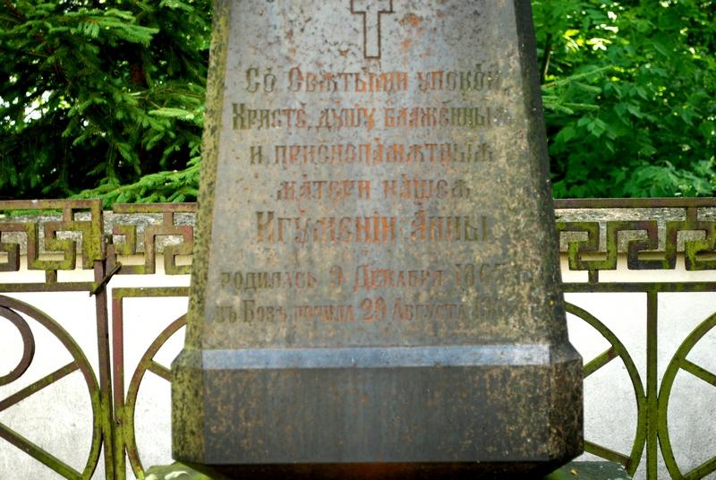 Grób Matki Anny, fot. Paweł Przeciszewski